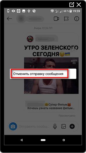 Отменить отправек сообщения в Инстаграме