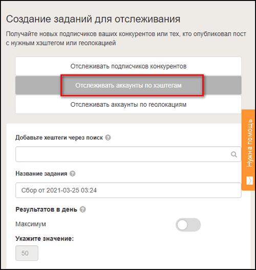 Отслеживать аккаунты по хештегам в InstaTracker