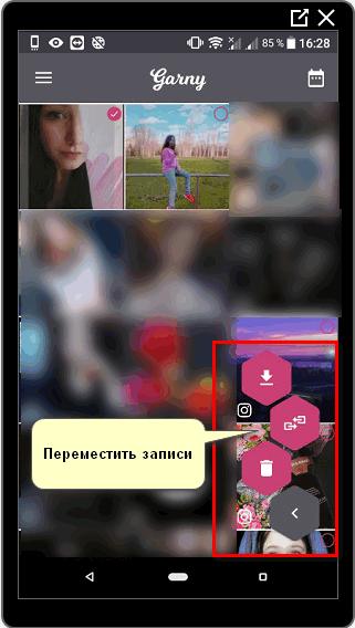 Переместить записи в Garny для Инстаграма