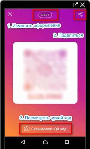 Посмотреть чужой код в Инстаграме