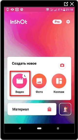 Приложение Inshot для Инстаграма