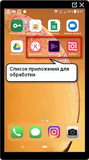 Приложения для обработки видео для Инстаграма
