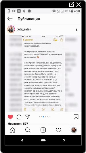Пример карусели с текстовой частью для Инстаграма