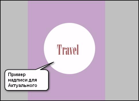 Пример обложки для Актуального единый стиль в Инстаграм