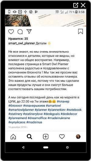 Пример продающего текста описание в Инстаграме