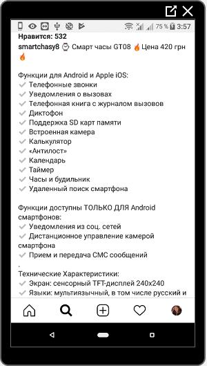 Пример продающего текста в Инстаграме