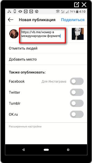 Пример ссылки в приложении Инстаграм Вайбер