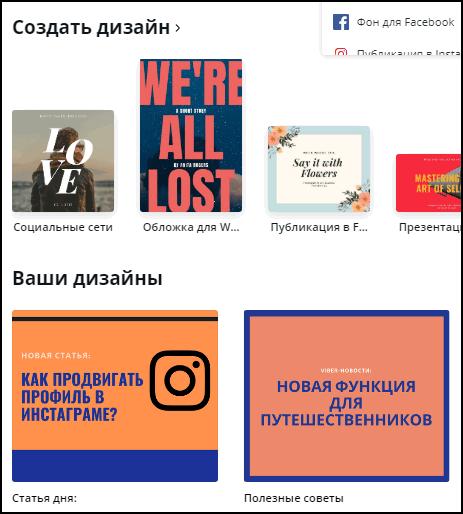 Примеры дизайнов для Инстаграма