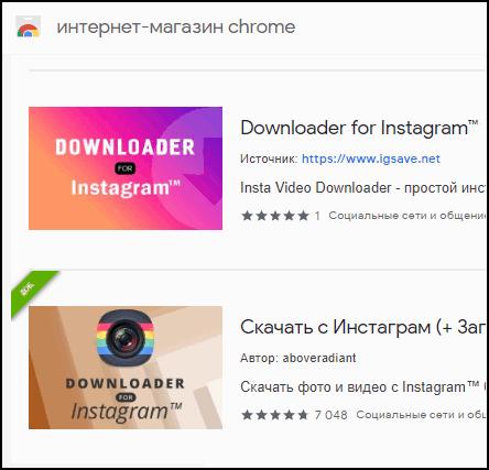 Расширения для браузера для скачивания из Инстаграма