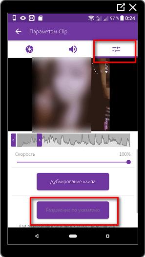 Разделить видео по указателю Adobe для Инстаграма