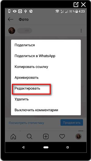 Редактировать текст в Инстаграме