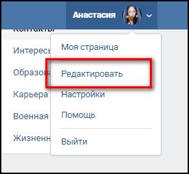 Редактировать ВК для Инстаграма