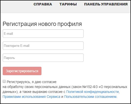 Регистрация нового профиля в OnePost для Инстаграма