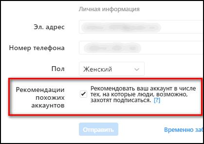 Рекомендации похожих аккаунтов в Инстаграме
