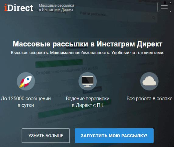 Сервис массовых рассылок iDirect для Инстаграма