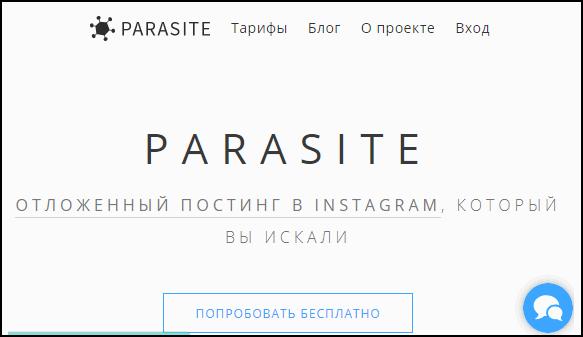 Сервис отложенного постинга Parasite для Инстаграма