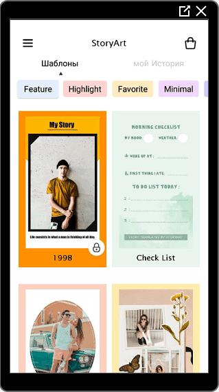 Шаблоны в StoryArt для Инстаграма