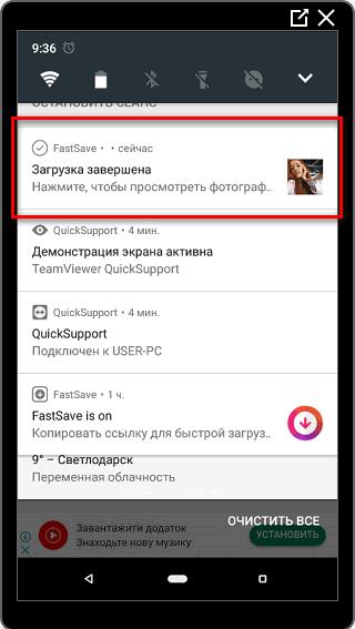 Скачать файл с помощью Fast Save Инстаграм