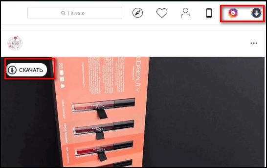 Скачать картинку из Инстаграма