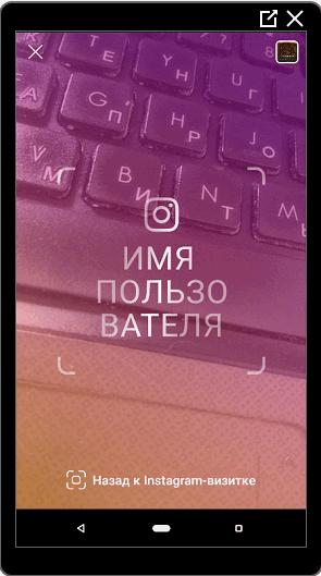Сканировать Инстаграм-визитку