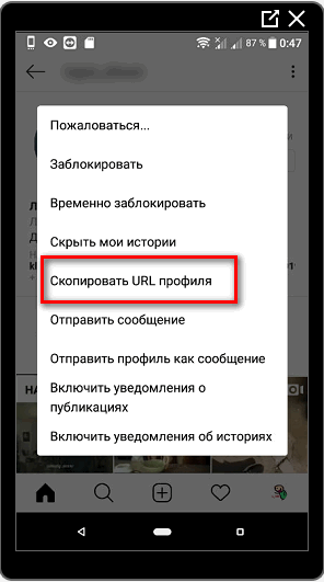 Скопировать ссылку на чужой профиль в Инстаграме