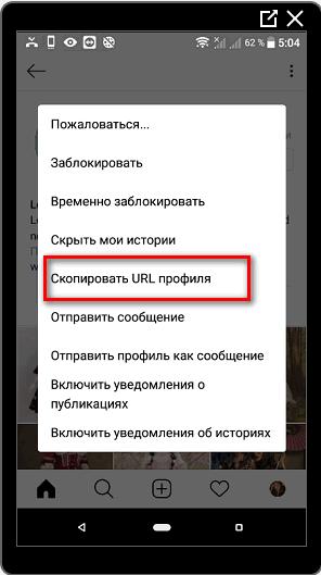 Скопировать URL-профиля в Инстаграме