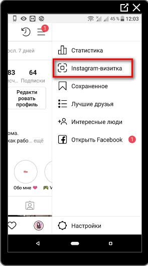 Создать Инстаграм-визитку