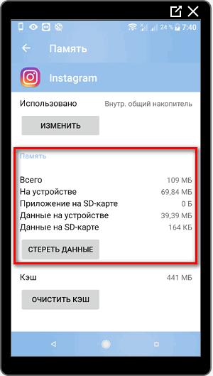 Стереть данные в Инстаграме