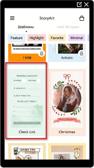 StoryArt чеклист шаблон пример для Инстаграма