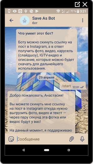Telegram бот для Инстаграма