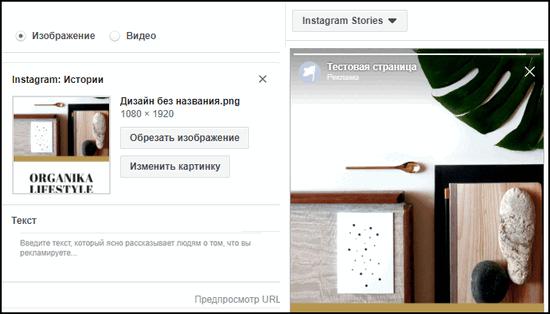 Тестовая страница рекламы в Сторис Инстаграм
