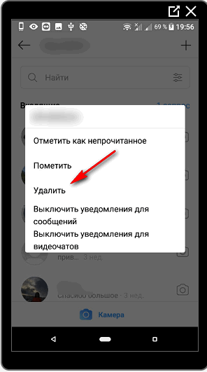 Удалить переписку в Инстаграме