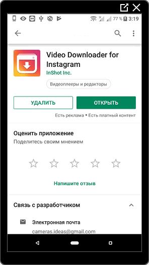 VideoDownloader для Инстаграма в Play Market