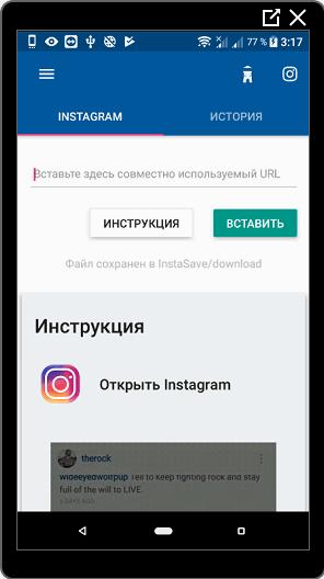 VideoDownLoader для Инстаграма