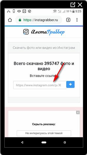 Вставить ссылку в Инстаграббер для Инстаграма