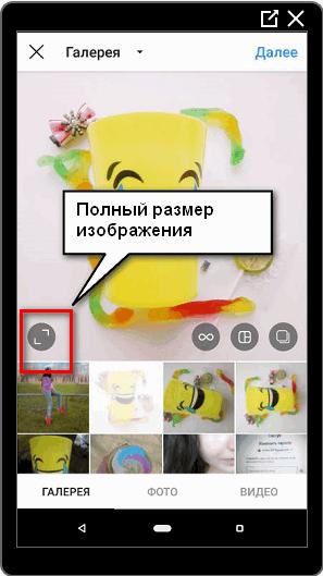 Выбрать полный размер фото для Инстаграма