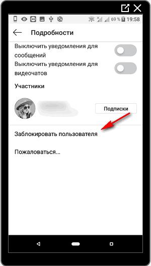 Заблокировать пользователя в переписке Инстаграм