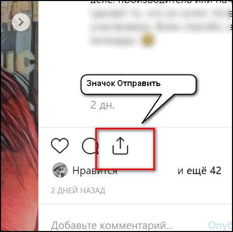 Значок поделиться в Инстаграме