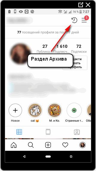 Архив в профиле Инстаграма