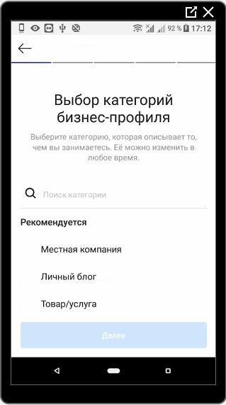 Бизнес-профиль в Инстаграма