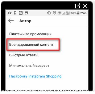 Брендированный контент в Инстаграме