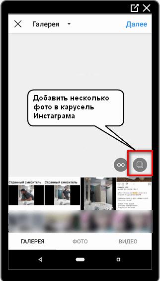 Добавить фото в карусель Инстаграме