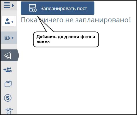 Добавить пост в Инстаграме через SmmPlanner