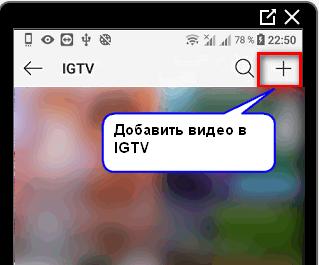 Добавить видео в IGTV в Инстаграме