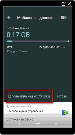 Дополнительные настройки для подключения к Инстаграму