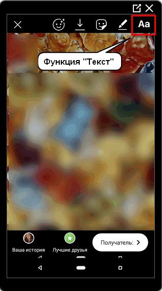 Функция Текст в Инстаграме
