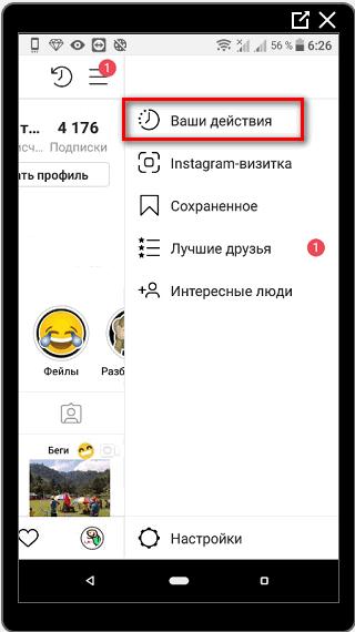 Функция ваши действия в Инстаграме