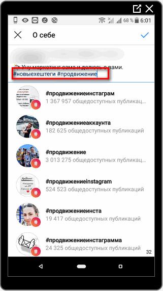 Хештеги в профиле пользователя Инстаграм