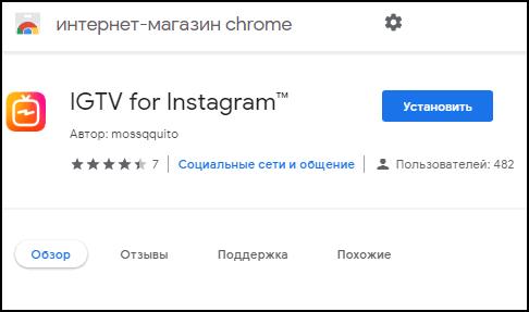 IGTV дополнинение для Инстаграма