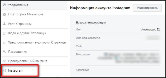 Инстаграм настройка профиля через Фейсбук